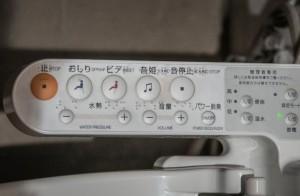 Super Canggih Toilet ala Jepang