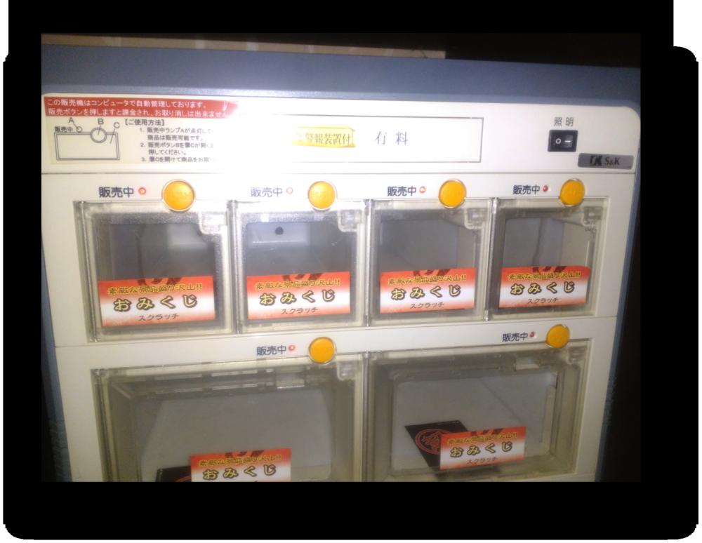 omikuji-box di hotel